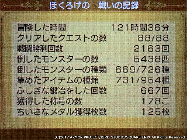 ドラクエ11戦いの記録